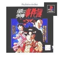 金田一少年の事件簿 悲報島 新たなる惨劇 PlayStation the Best