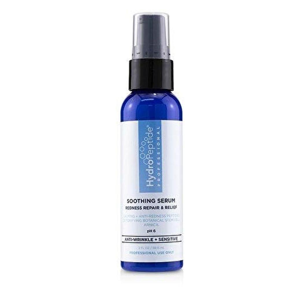 バット軍隊海峡ハイドロペプチド Soothing Serum: Redness Repair & Relief (Salon Size) 59ml/2oz並行輸入品