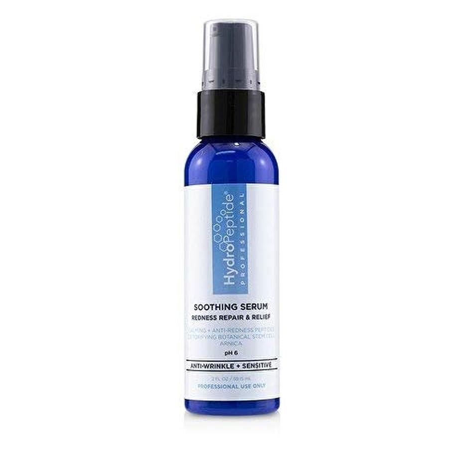 ゲージセクション変更ハイドロペプチド Soothing Serum: Redness Repair & Relief (Salon Size) 59ml/2oz並行輸入品