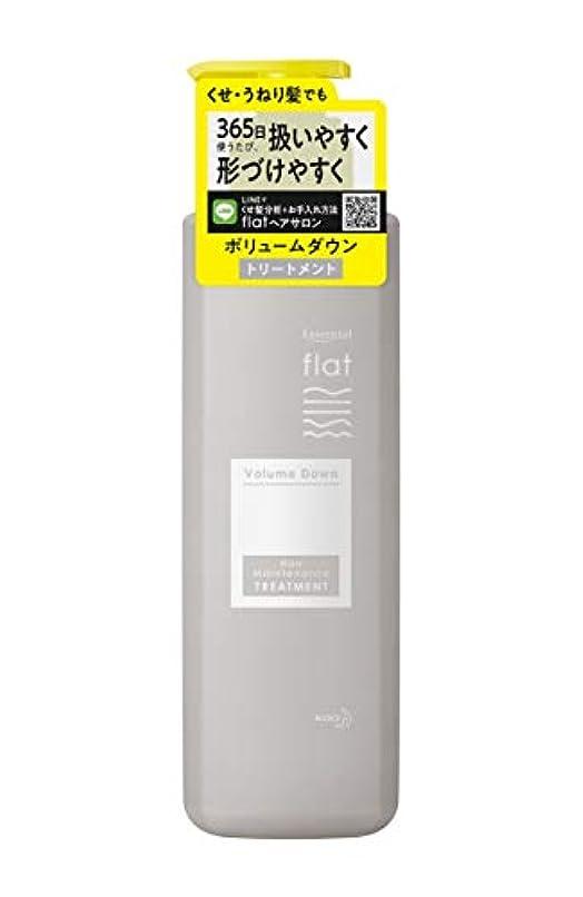 毛細血管冷蔵庫マニアックflat(フラット) エッセンシャル フラット ボリュームダウン トリートメント くせ毛 うねり髪 毛先 広がりにくい ストレートヘア ときほぐし成分配合(整髪成分) ボトル 500ml