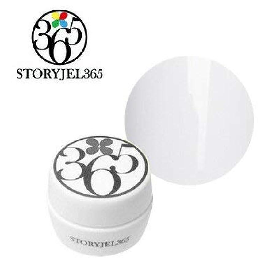 広く関与する輝度STORYJEL365 カラージェル 白クマのダンス 5g SJM-068