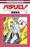 パタリロ! (第24巻) (花とゆめCOMICS)