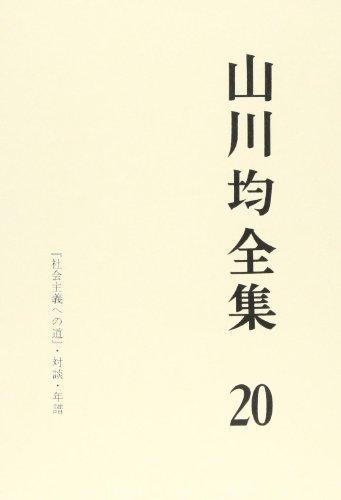 山川均全集〈20〉『社会主義への道』・対談・年譜の詳細を見る