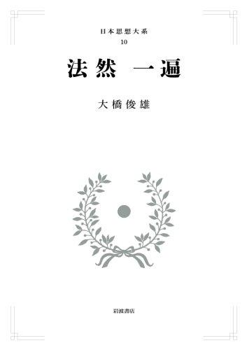 [画像:法然 一遍【日本思想大系10】 (岩波オンデマンドブックス)]