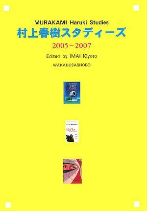 村上春樹スタディーズ2005‐2007の詳細を見る