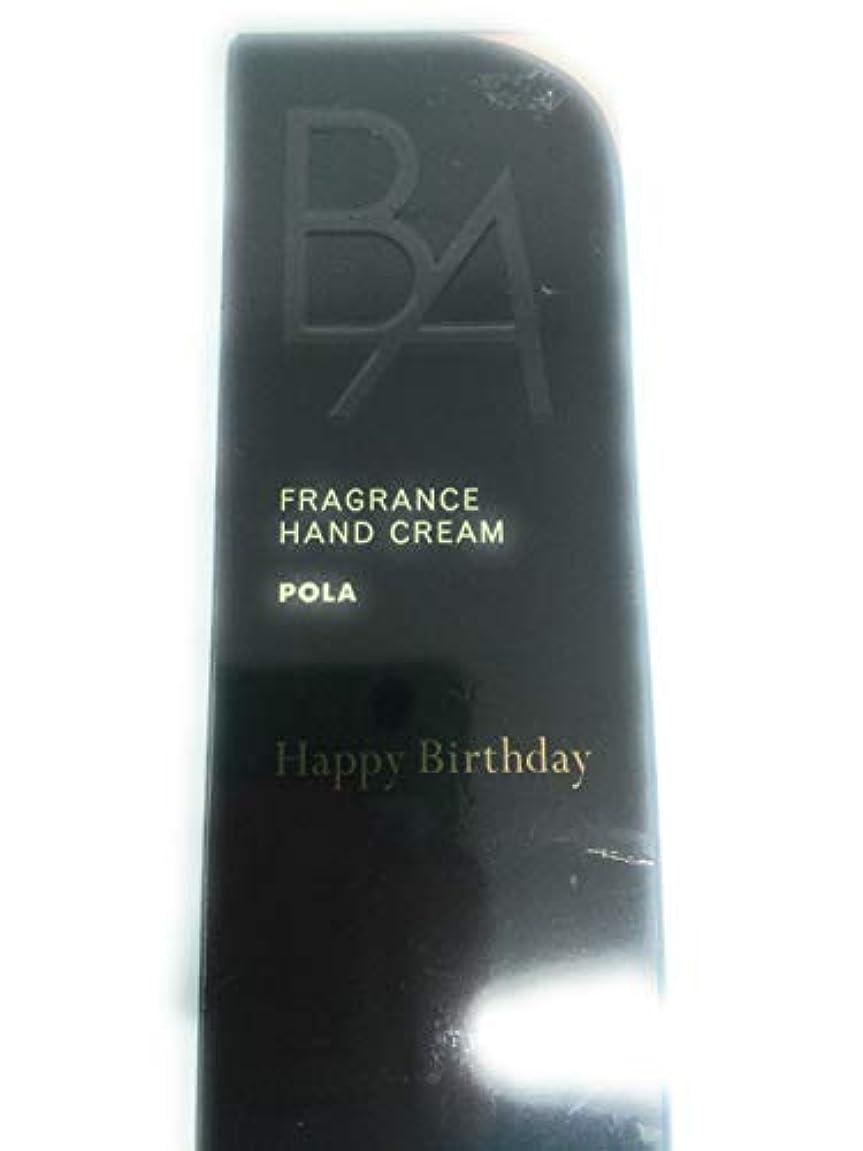 左穴振りかけるポーラ POLA フレグランス ハンドクリーム B.Aの香り