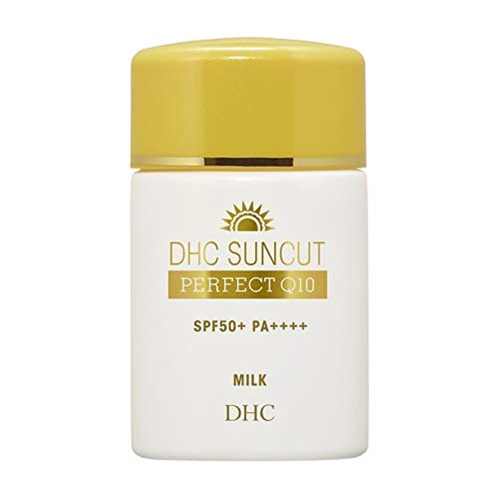 休み空白インフレーションDHCサンカットQ10パーフェクトミルク