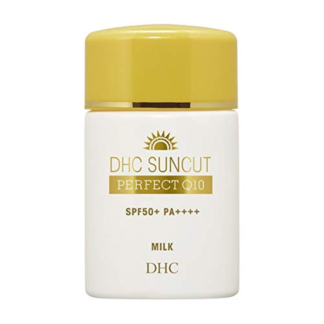 勧める薄暗い予約DHCサンカットQ10パーフェクトミルク