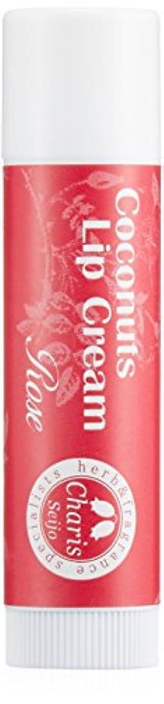対角線くちばし硬化するカリス ココナッツリップクリーム ローズ