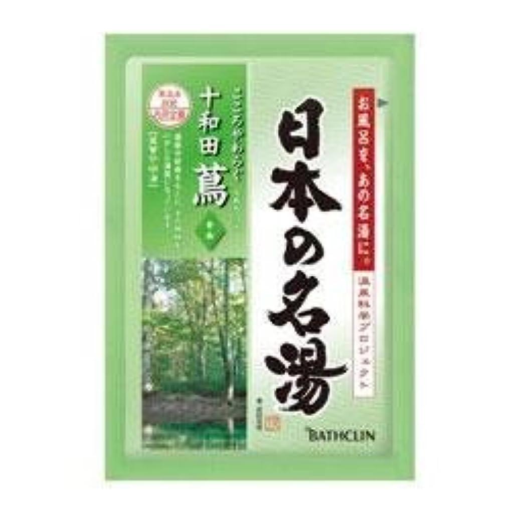 漏れサスペンド育成バスクリン 日本の名湯 十和田蔦 1包 医薬部外品×120点セット (4548514135000)