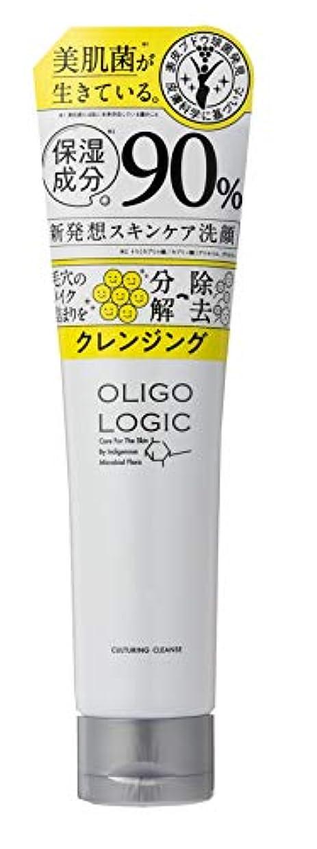 箱政府アナロジーオリゴロジック (oligologic) オリゴロジック カルチャリングクレンズ (クレンジング) 150g