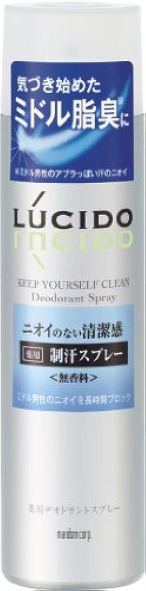 ベッド冷凍庫起点LUCIDO (ルシード) 薬用デオドラントスプレー (医薬部外品) 150g