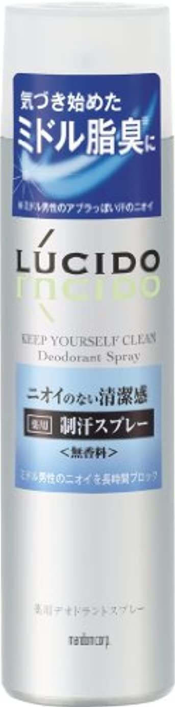 LUCIDO (ルシード) 薬用デオドラントスプレー (医薬部外品) 150g