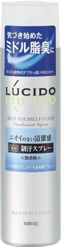 教育するヘッジ謎めいたLUCIDO (ルシード) 薬用デオドラントスプレー (医薬部外品) 150g