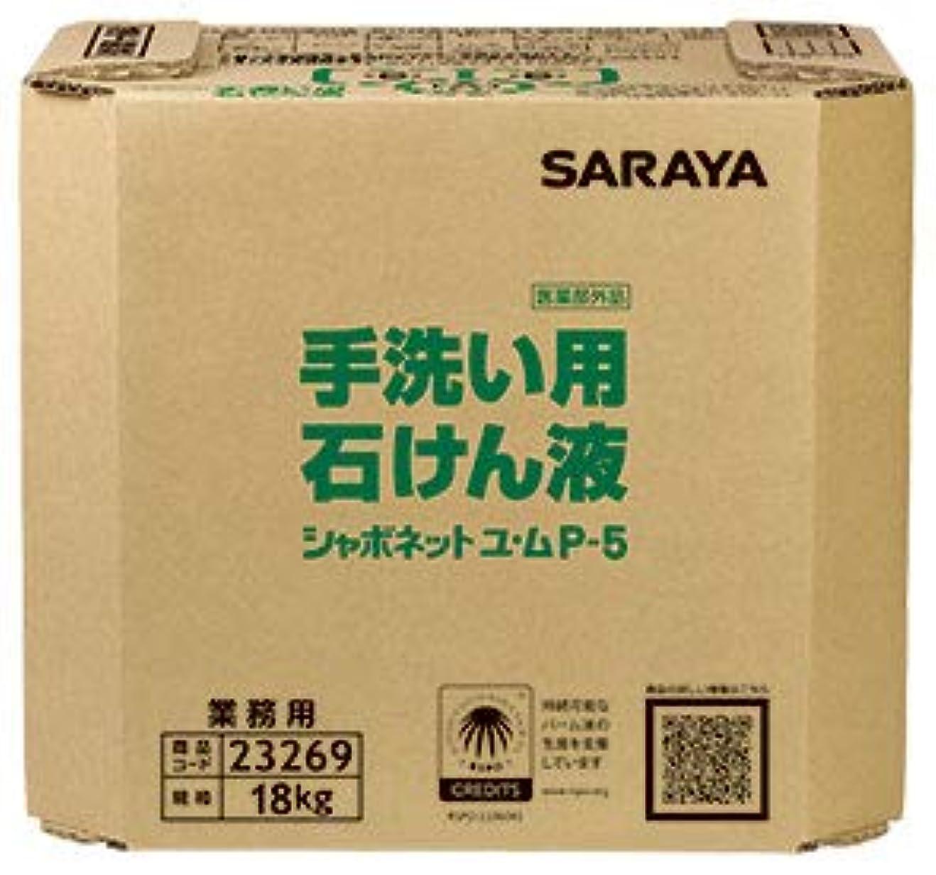 上がる動脈指導するサラヤ 手洗い用石けん液 シャボネットユ?ム P-5 八角BIB 18kg