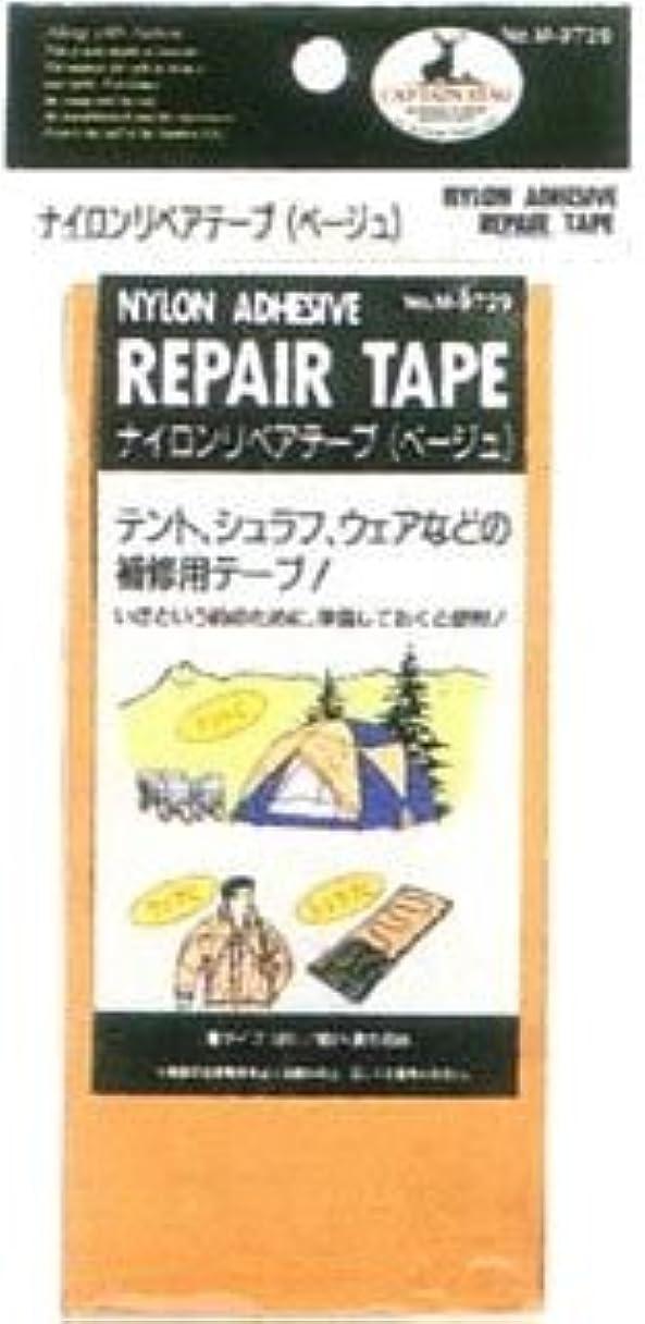 豊富なペストリー謎めいたキャプテンスタッグ(CAPTAIN STAG) 修理 ナイロンリペアテープ ベージュM-9729