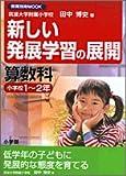 新しい発展学習の展開算数科 (小学校1~2年) (教育技術MOOK)