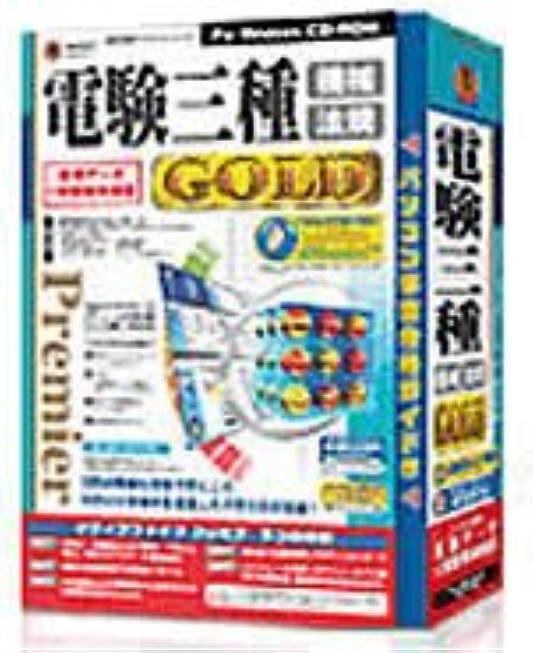 不健康破滅特派員media5 Premier 資格試験サクセスシリーズ 電験三種GOLD(機械?法規)年間保証版