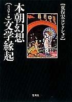 本朝幻想文学縁起 〈コンパクト版〉 (荒俣宏コレクション) (集英社文庫)