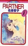 PARTNER 10 (フラワーコミックス)