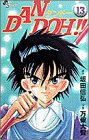 Dan Doh!! 13 (少年サンデーコミックス)