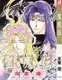 聖魔伝 (2) (あすかコミックDX)
