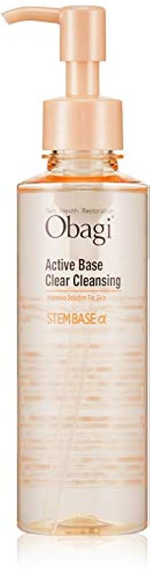 成熟した分散円形Obagi(オバジ) オバジ アクティブベース クリア クレンジング 156ml