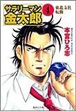 サラリーマン金太郎―第1部入社活躍編 (4) (集英社文庫―コミック版)