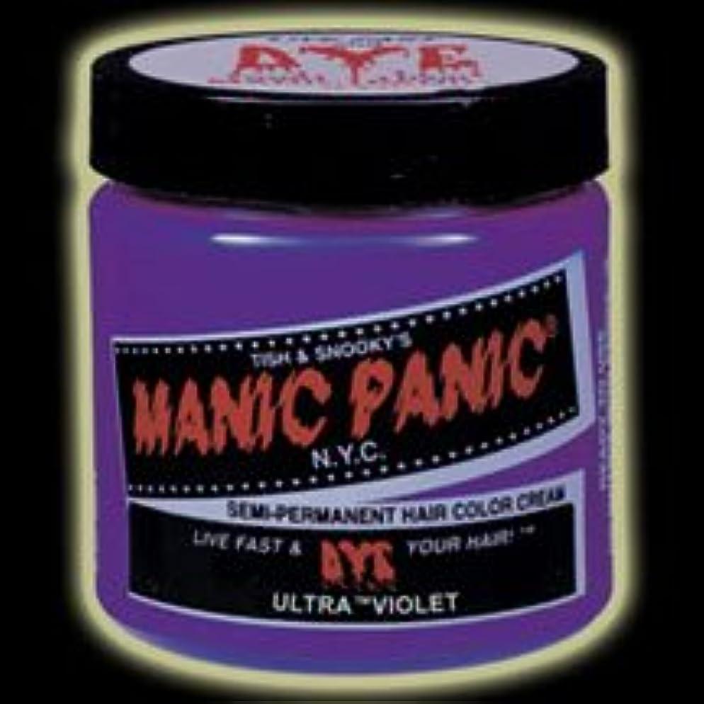 異なる取得電池MANIC PANICマニックパニック:Ultra Violet (ウルトラ?ヴァイオレット)