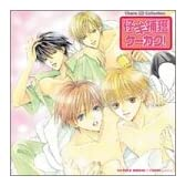 Chara CD Collection「仔羊捕獲ケーカク!」