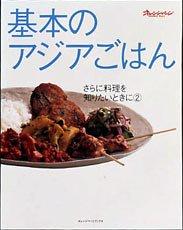 基本のアジアごはん (オレンジページブックス―さらに料理を知りたいときに)の詳細を見る