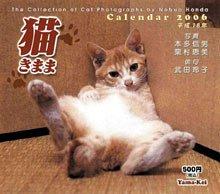 猫きまま 2006カレンダー