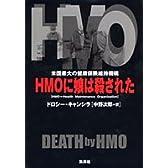 HMOに娘は殺された―米国最大の健康保険維持機構