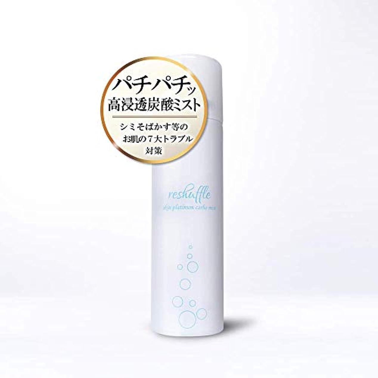 ステップ発動機熟練したニキビ 角質ケア シミ そばかす 対策 炭酸化粧水 リシャッフル/炭酸スプレー美容液 (高濃度 グリチルリチン酸 2K 配合) オールインワンミスト