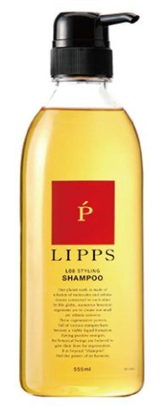 長方形半ばひどく【サロン品質/ダメージ補修/アミノ酸系】LIPPS L08スタイリングシャンプー555ml
