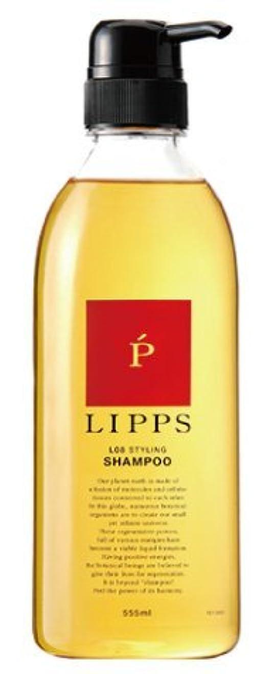 煙ペイント引き算【サロン品質/ダメージ補修/アミノ酸系】LIPPS L08スタイリングシャンプー555ml