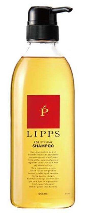 カヌーライセンス実用的【サロン品質/ダメージ補修/アミノ酸系】LIPPS L08スタイリングシャンプー555ml