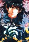 やさしい竜の殺し方〈4〉 (角川スニーカー文庫)の詳細を見る