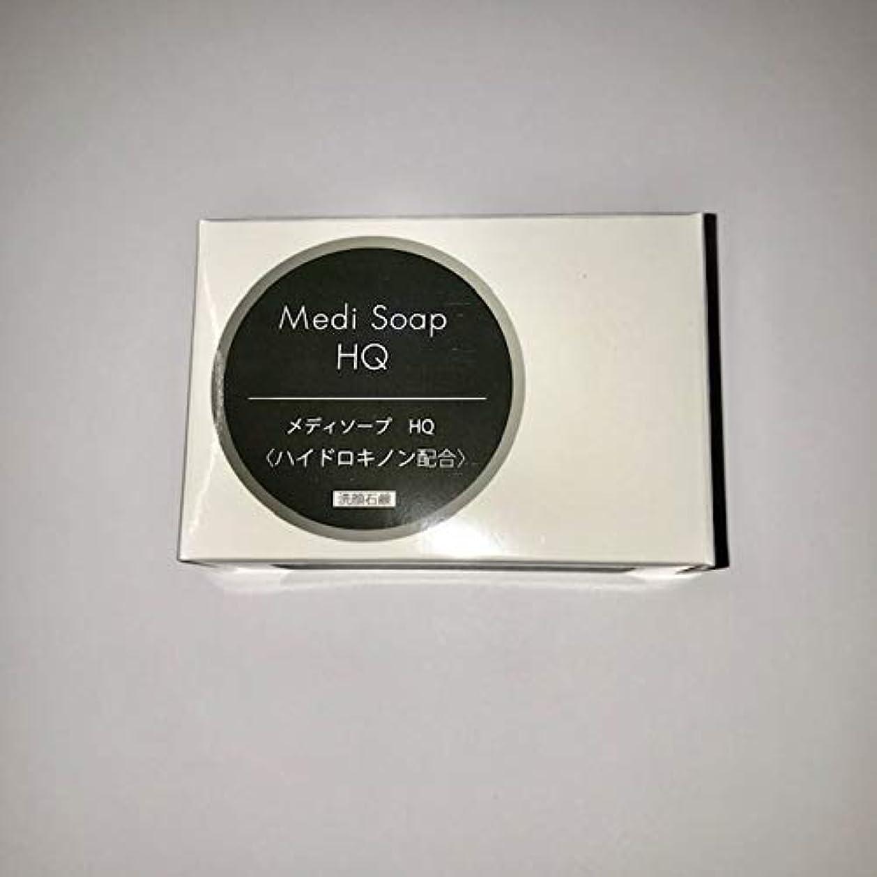 キャップアグネスグレイ欠伸メディソープHQ 100g ハイドロキノン2%配合 洗顔石鹸 ジェイ?ヒューイット製