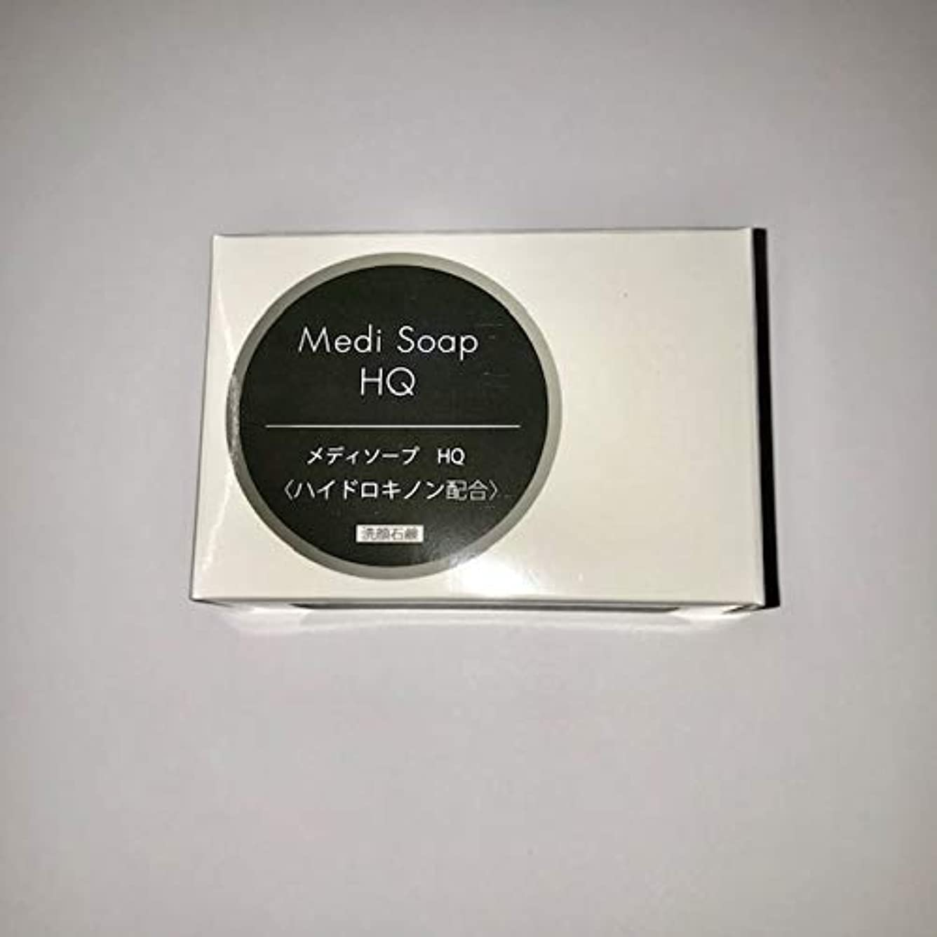 気を散らす許可バンケットメディソープHQ 100g ハイドロキノン2%配合 洗顔石鹸 ジェイ?ヒューイット製