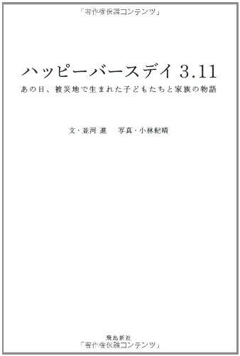 ハッピーバースデイ3.11の詳細を見る