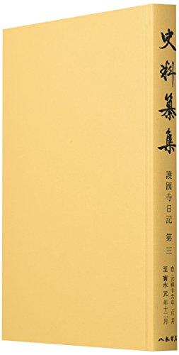 護国寺日記3 (史料纂集 古記録編)