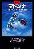 マドンナ 血の本(5) (血の本) (集英社文庫)