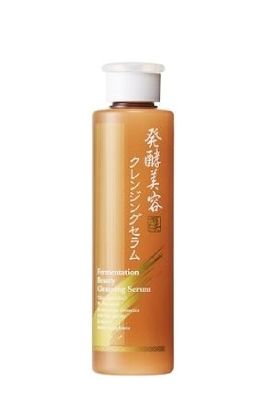 気を散らす強制青発酵美容クレンジングセラム