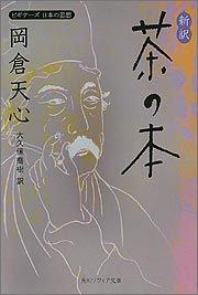 新訳・茶の本―ビギナーズ日本の思想 (角川ソフィア文庫)