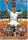 ケロッグ博士 [DVD]