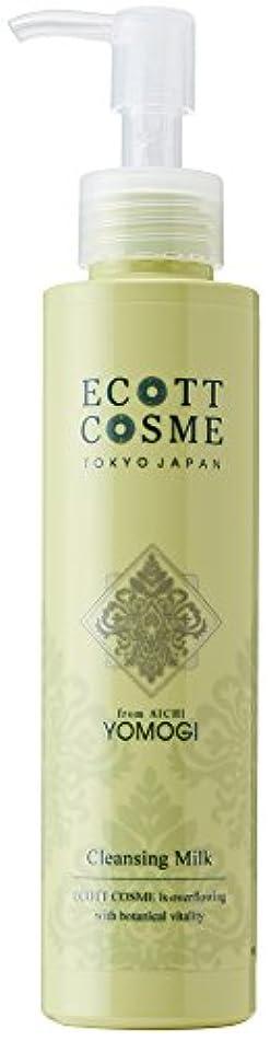 エコットコスメ オーガニック クレンジングミルク ヨモギ?愛知県