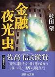 金融夜光虫 (講談社文庫)