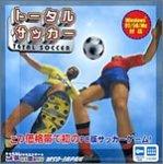 GameLand トータルサッカー