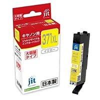【まとめ 5セット】 サンワサプライ リサイクルインクカートリッジBCI-371XLY対応 JIT-C371YXL